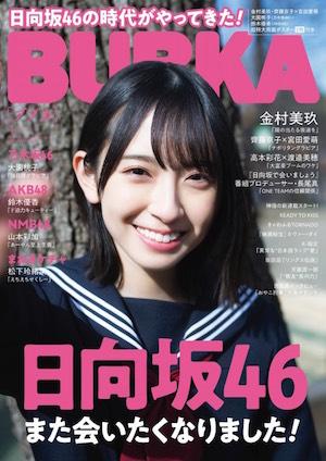 『BUBUKA』4月号の画像