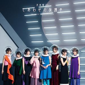 25thシングル『しあわせの保護色』(通常盤)の画像