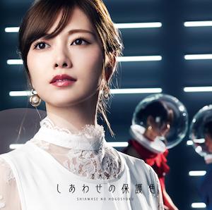 25thシングル『しあわせの保護色』(初回限定盤 Type-A)の画像