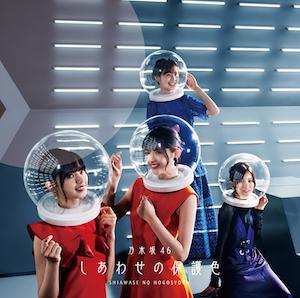 25thシングル『しあわせの保護色』(初回限定盤 Type-B)の画像