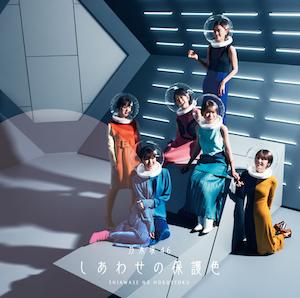 25thシングル『しあわせの保護色』(初回限定盤 Type-C)の画像