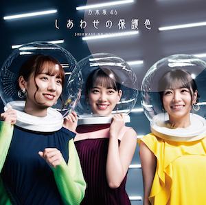 25thシングル『しあわせの保護色』(初回限定盤 Type-D)の画像