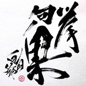 『挙句ノ果』(通常盤)の画像