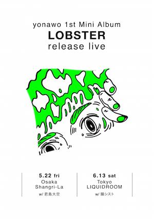 『LOBSTER』リリースライブの画像
