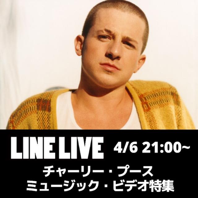 ワーナーミュージック・ジャパン洋楽、LINE LIVEでチャーリー・プース&ロック・メタルのMV特集配信の画像3-1