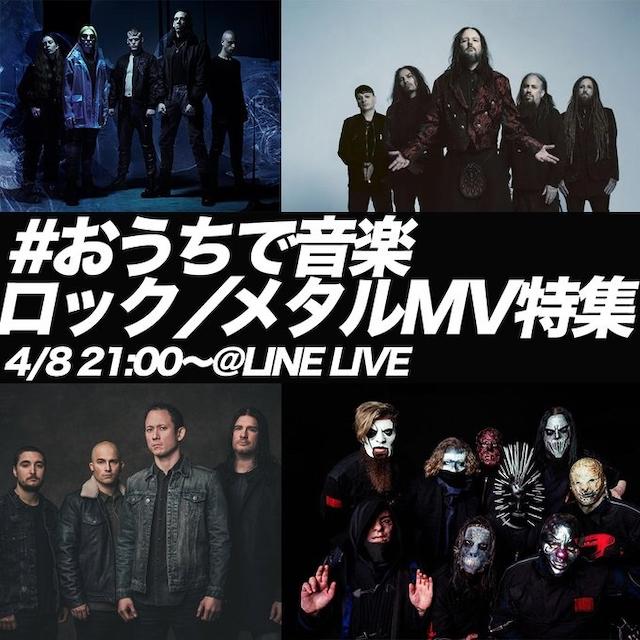 ワーナーミュージック・ジャパン洋楽、LINE LIVEでチャーリー・プース&ロック・メタルのMV特集配信の画像3-2
