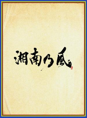 湘南乃風 『湘南乃風 ~四方戦風~』(初回限定盤)の画像