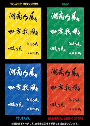 湘南乃風 ~四方戦風~ オリジナルステッカーシートの画像