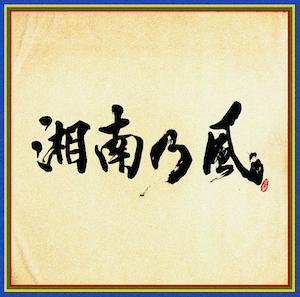 湘南乃風 『湘南乃風 ~四方戦風~』(通常盤)の画像