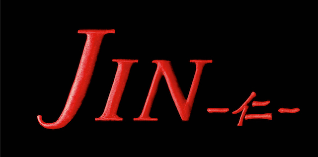 『JIN-仁-』特別編が3週連続で放送へ 大沢たかお「神は乗り越えられる試練しか与えない」