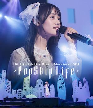 『ITO MIKU 5th Live Miku's Adventures 2019 ~PopSkip Life~』の画像