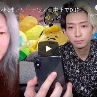 レペゼン 地球 ライブ 中止