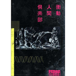 衝動人間倶楽部 [初回生産限定盤]の画像