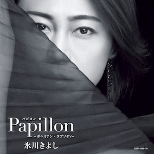 『Papillon(パピヨン)-ボヘミアン・ラプソディ-』Aタイプ(初回限定盤)の画像