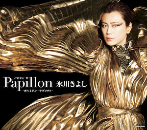 『Papillon(パピヨン)-ボヘミアン・ラプソディ-』通常盤の画像