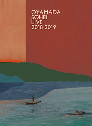 「OYAMADA SOHEI LIVE 2018 2019」の画像
