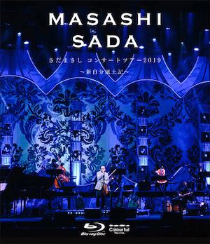 「コンサートツアー2019~新自分風土記~」Blu-rayの画像