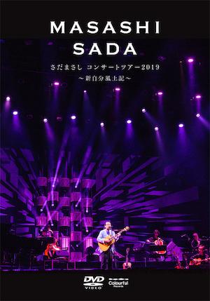 「コンサートツアー2019~新自分風土記~」DVDの画像