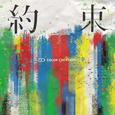 COLOR CREATION、2ndアルバムよりリード曲「約束」先行配信リリース