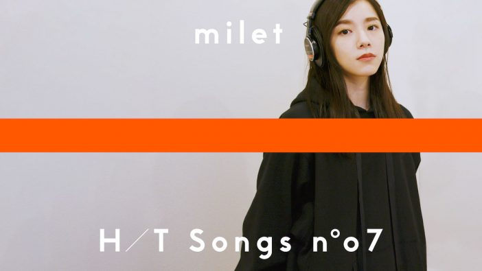 milet、「THE HOME TAKE」にて「inside you」アコースティックバージョンを一発撮りで披露