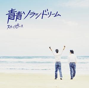 『青青ソラシドリーム』完全生産限定ピース盤の画像