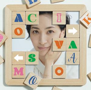 坂本真綾『シングルコレクション+ アチコチ』(通常盤)の画像