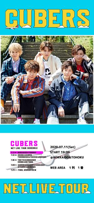 CUBERS NET LIVE TOUR 電子チケット