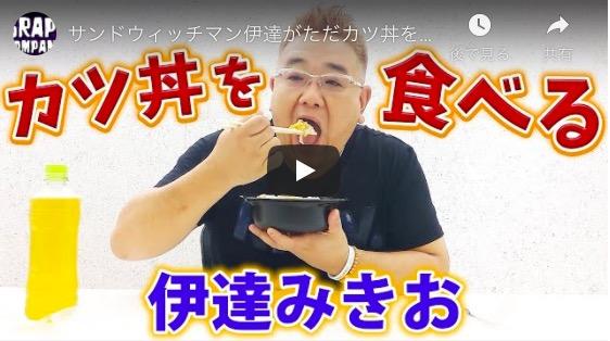 サンドイッチ マン youtube