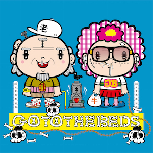 『GO TO THE BEDS』の画像