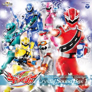 『魔進戦隊キラメイジャー オリジナル・サウンドトラック クリスタルサウンドボックス1』の画像