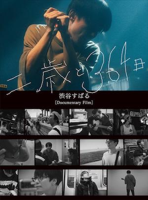 渋谷すばる『Documentary Live Photo 「二歳と364日」』 の画像