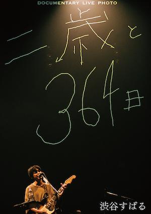 渋谷すばる『Documentary Film 「二歳と364日」』 の画像
