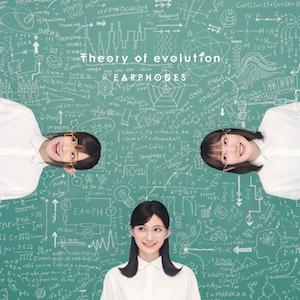 『Theory of evolution』【初回限定 進化の過程盤(CD+CD)】の画像