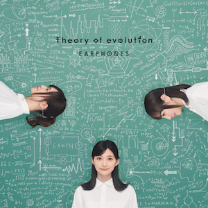 『Theory of evolution』【通常盤(CD)】の画像
