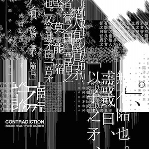 Contradiction (feat. Tyler Carter)の画像