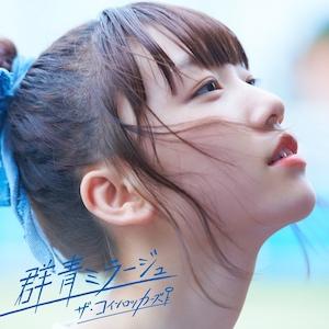 TikTokアルバム『群青ミラージュ』の画像