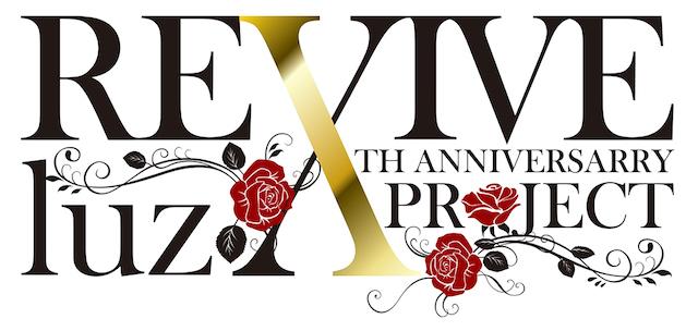 luz 10th Anniversary Project -REVIVE-