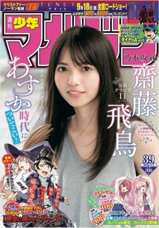 週刊少年マガジン 39号