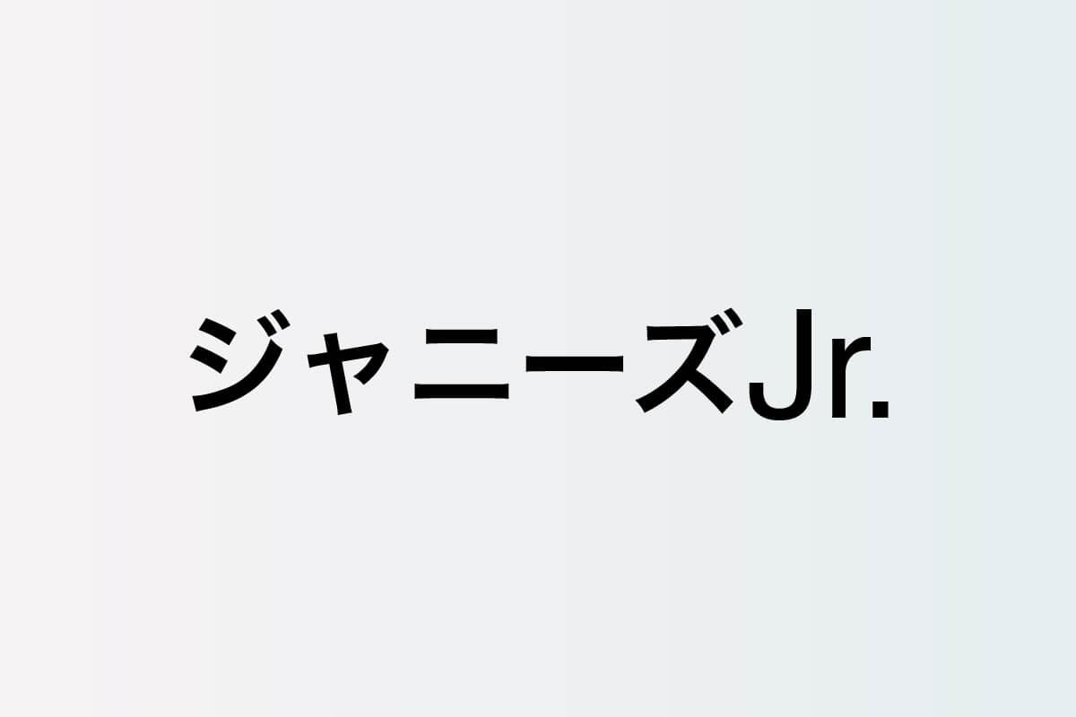 学歴 ジャニーズ 高