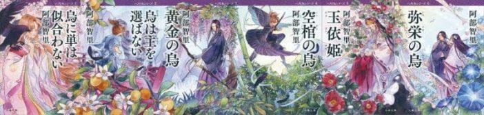 八咫烏シリーズ 既刊文庫6冊 新カバー