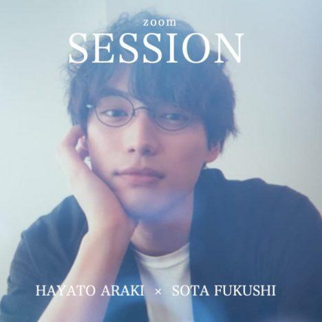 HAYATO ARAKI PHOTO BOOK ZOOM SESSION 福士蒼汰