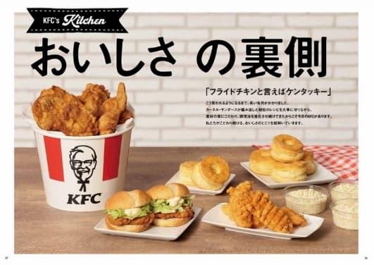 KFC 50th Anniversary やっぱりケンタッキー 誰にも真似できないおいしさのヒミツ 電子版