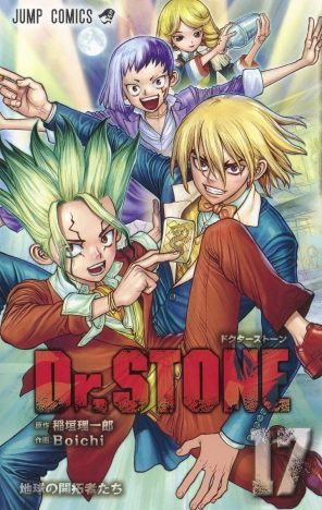 『Dr.STONE』は科学漫画から壮大な冒険ロマンへ 楽しい航海の先で待ち受ける新展開