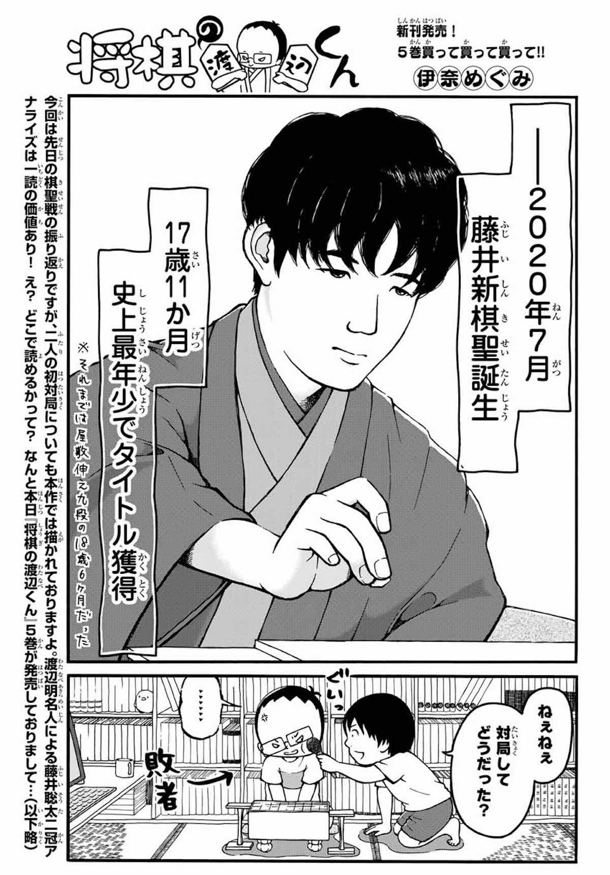 聡太 棋聖 戦 藤井
