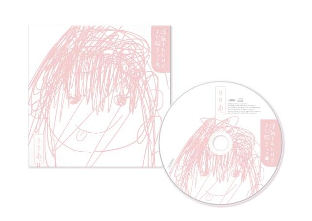 りりあ。「浮気されたけどまだ好きって曲。」CDパッケージプレゼント