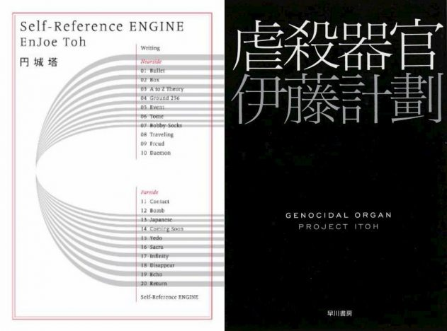 円城塔 Self reference ENGINE 伊藤計劃 虐殺器官