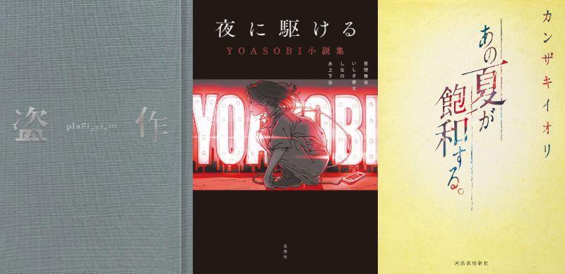 ヨルシカ、YOASOBI、カンザキイオリ……第二次ブーム「ボカロ小説」の ...