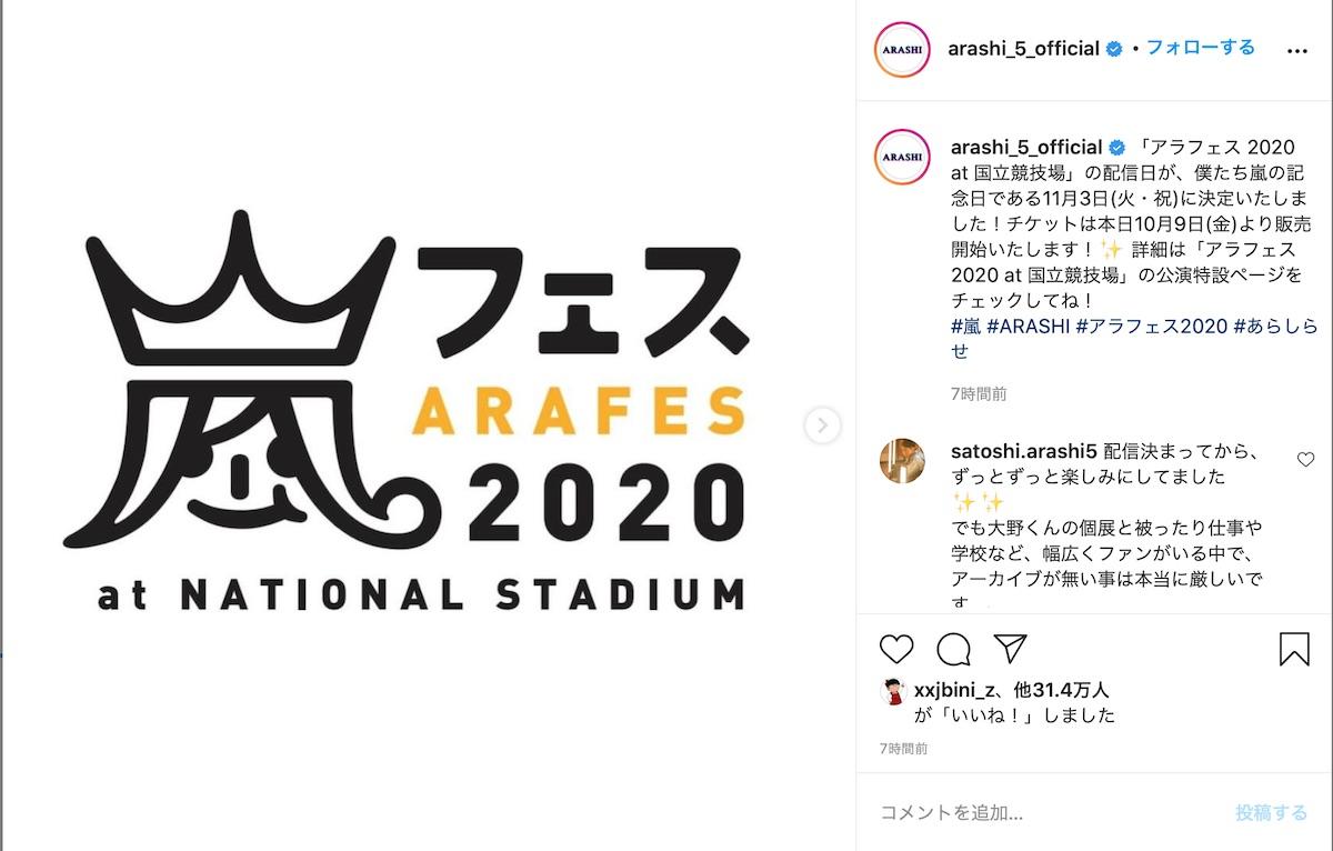 アラフェス 2020 at 国立 競技 場