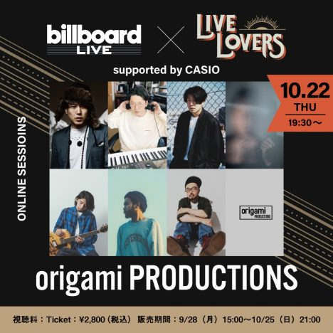 『origami PRODUCTIONS ONLINE SESSIONS ~LIVE LOVERS~』、出演アーティストと抽選でオンラインミート&グリート
