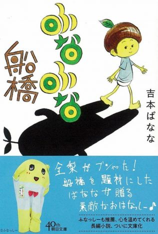 『ふなふな船橋』(朝日文庫)